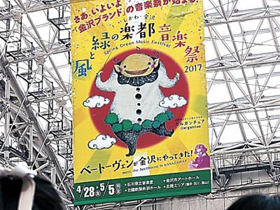 楽都音楽祭へ金沢駅にフラッグ ガルガンチュアお出迎え