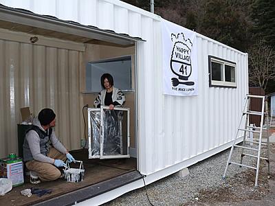 コンテナをコメ料理店に 細入の幸村さん夫妻が来月開店