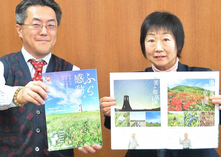 上田地域の自然などを紹介した観光パンフレット