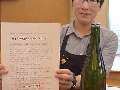 玉村さん囲みワインと会話楽しもう 東御で4月から「サロン」