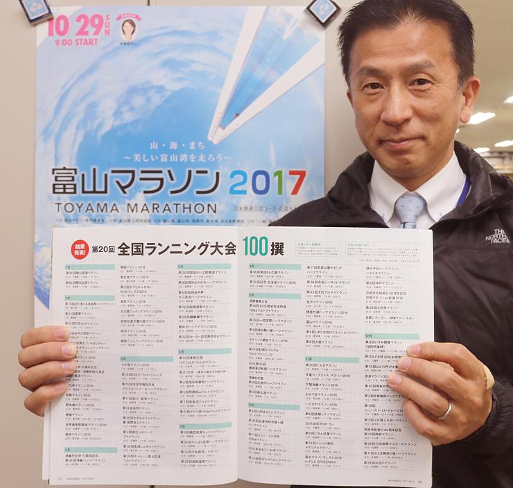 富山マラソンなど県内3大会が選ばれた「全国ランニング大会100撰」のページ