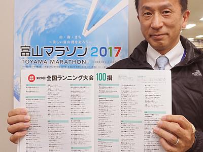 全国ランニング大会100撰に「富山マラソン」