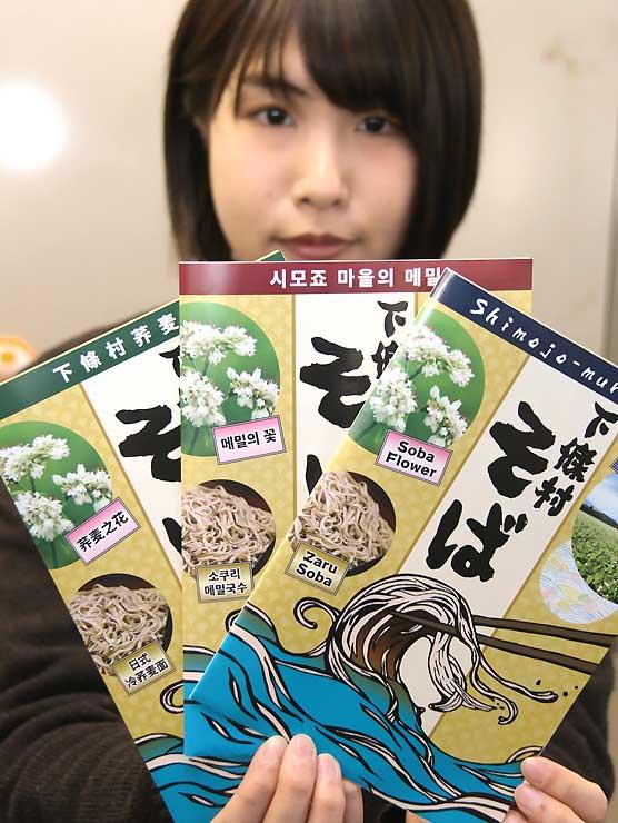 中国語、韓国語、英語に対応した下條村の観光パンフレット