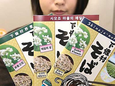 英中韓3カ国語で観光・特産PR 下條村がパンフレット