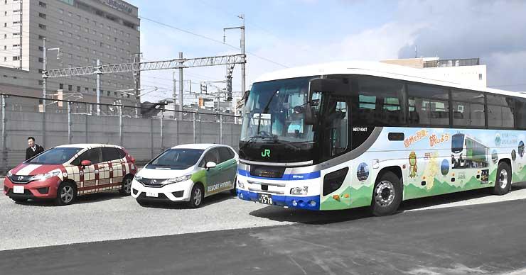 観光列車のデザインを取り入れたレンタカー2台と高速バス