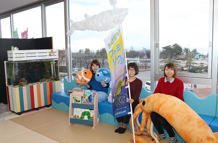 25日にオープンする「うおすいファミリウム」内の休憩スペース。子どもが楽しめる英語の絵本などがある