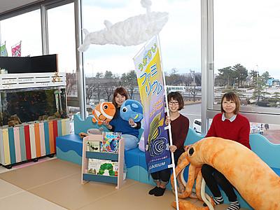 家族ゆったり、憩いの新空間オープン 魚津水族館