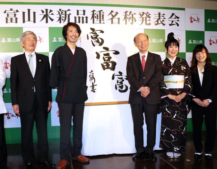 新品種の名称を発表する石井知事(中央)。同席者は左から伊藤孝邦県JA中央会長、森さん、室井さん、登坂選手=都内