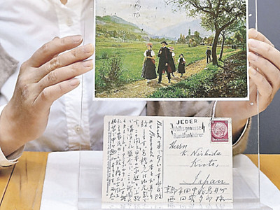 西田幾多郎への絵はがき公開 記念館、人柄伝える資料