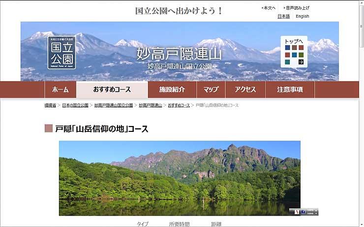 妙高戸隠連山国立公園内の「おすすめコース」を紹介する環境省のウェブページ