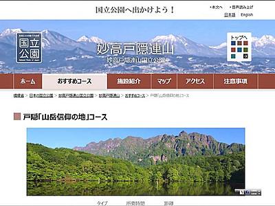 妙高戸隠連山国立公園おすすめコース 環境省ウェブページに掲載