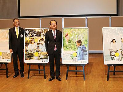 新川の着地型旅行PR 水テーマにポスター