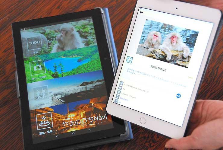 山ノ内町の公式観光アプリ「やまのうちNavi」