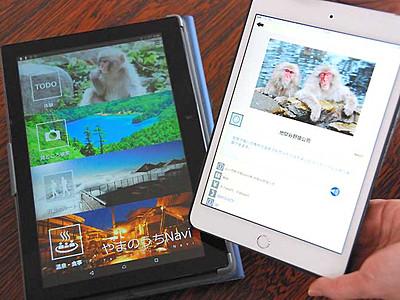 隠れたスポット見つけて 山ノ内町が公式観光アプリ