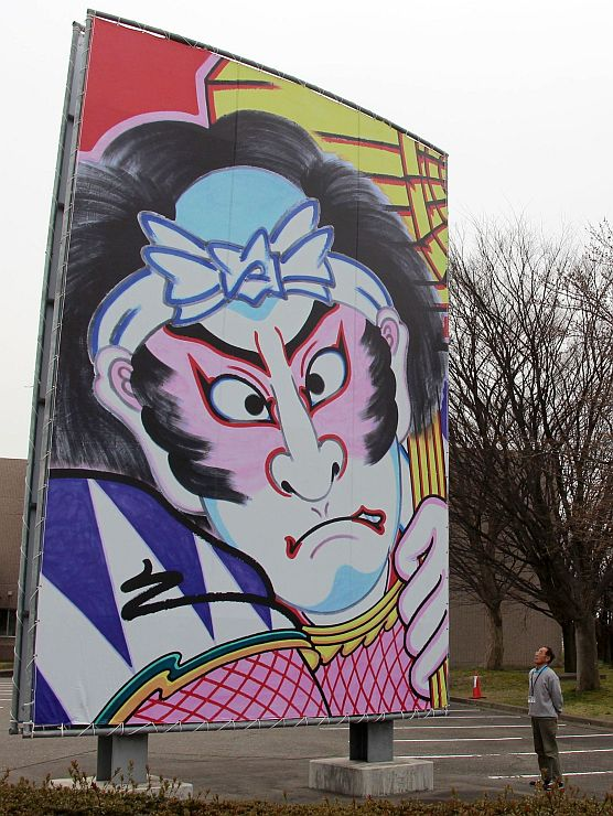 合戦ムードを高める大凧のモニュメント=6日、新潟市南区