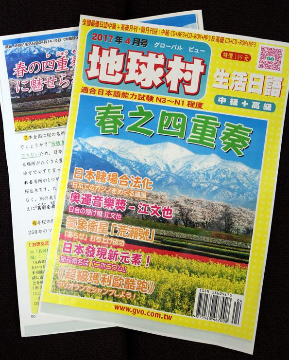 台湾の月刊誌の表紙で紹介された春の四重奏