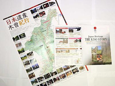 「日本遺産・木曽」をPR パンフ作りHP開設