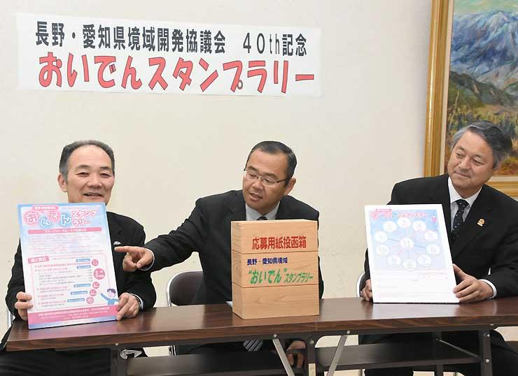 愛知県境域の魅力を語る協議会長の永嶺・天龍村長(中央)
