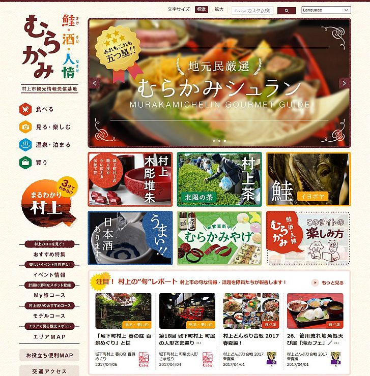 より見やすくなった村上市観光協会のホームページ