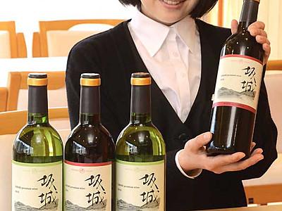 ワイン好評、坂城産ブドウで醸造 22日に試飲・販売会
