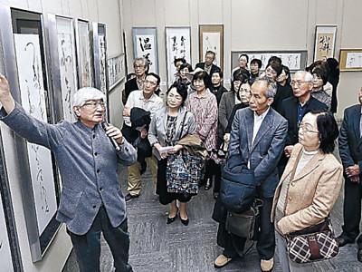 「余白にも注目して」 現代美術展、書と彫刻で作品解説