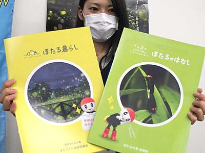 「ほたるのまち」辰野PR パンフとマップを改訂・刷新