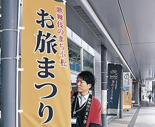 お旅まつりをPRするのぼり旗=JR小松駅前