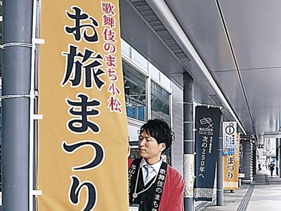 お旅まつり、3色旗で盛り上げ 小松駅周辺
