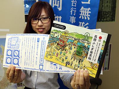 「高岡ふしぎ発見帖」配布へ 日本遺産認定の物語紹介