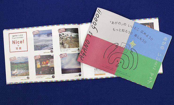 市役所などで無料配布されている「あがのいいとこマップ」=阿賀野市
