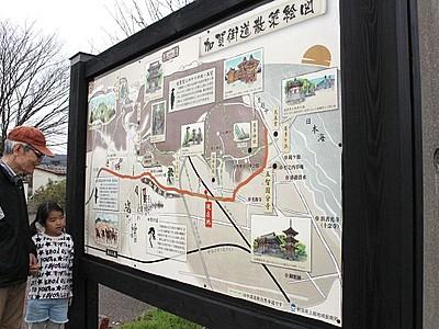 加賀街道名所巡りを 上越地域振興局 案内看板を一新