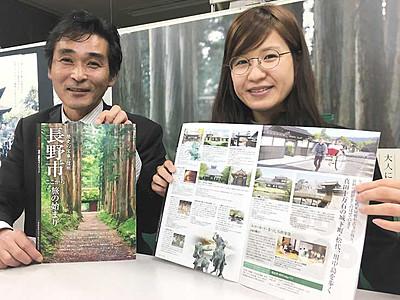 長野市の観光パンフ、人気全国6位 100位以内に県内6市町