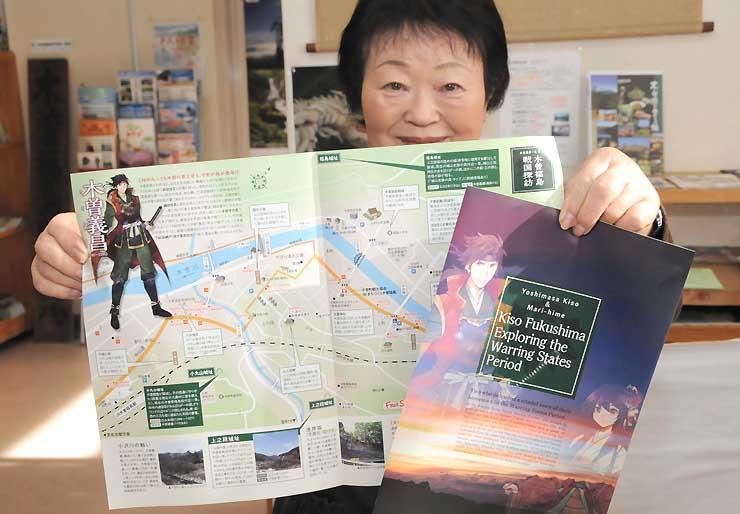 木曽町福島の戦国時代が分かる地図「木曽福島 戦国探訪」