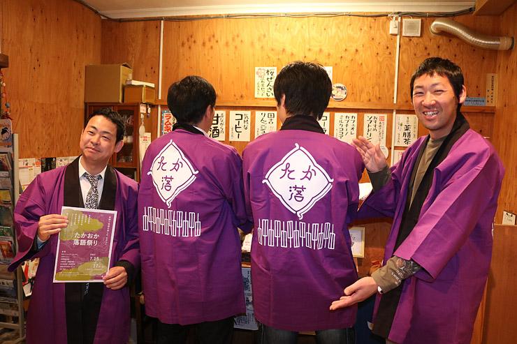 ロゴが入った法被を着て「たかおか落語祭り」をPRするメンバー=大仏茶屋