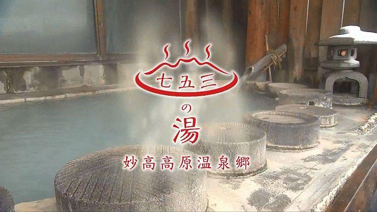 妙高高原温泉郷のPR動画「七五三の湯めぐり」