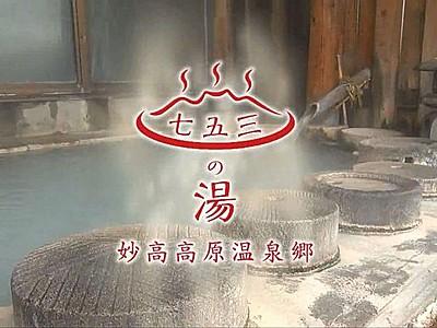 妙高高原温泉郷 多彩な魅力動画でPR 上越地域振興局