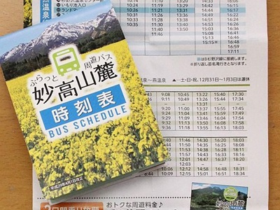 妙高山麓を巡る観光周遊バス29日から運行