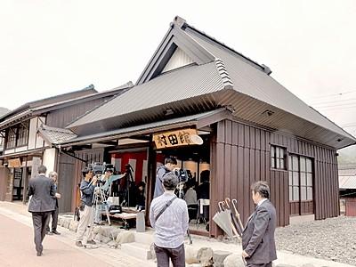 鯖街道の情報発信、村田館が登場 料亭創業者の生家を改修