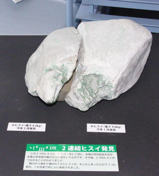 フォッサマグナミュージアムに展示されている「2連結ヒスイ」=糸魚川市