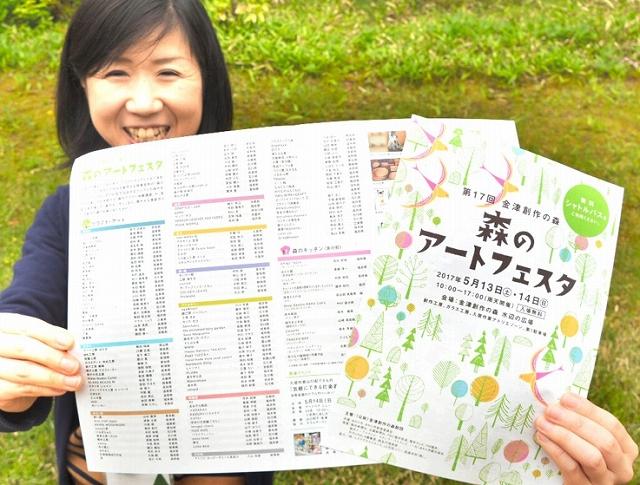 森のアートフェスタのパンフレット=9日、福井県あわら市金津創作の森
