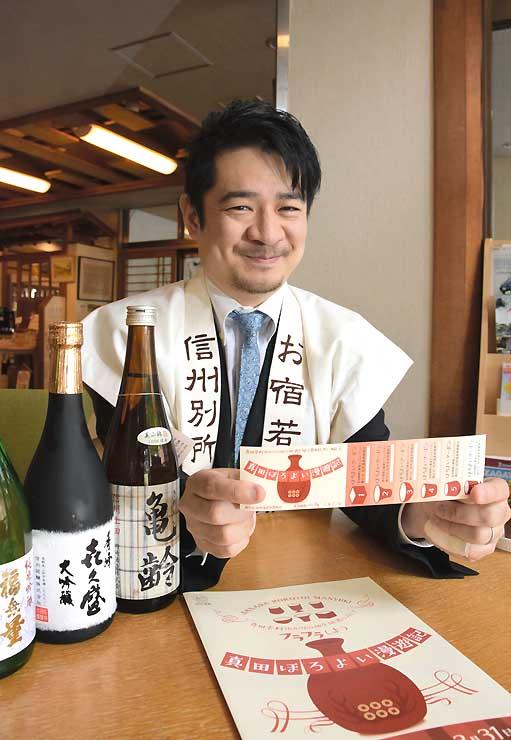 キャンペーンのチケットを手にする倉沢さん。日本酒は上松屋旅館で提供する3種類