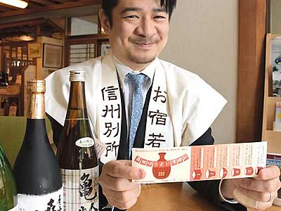 別所温泉、日本酒飲み比べて 25の旅館や飲食店参加