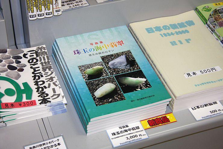 フォッサマグナミュージアムで発売された「珠玉の海中翡翠」(中央)=糸魚川市一ノ宮