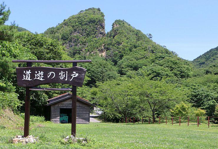 佐渡金銀山を象徴する「道遊の割戸」=佐渡市相川地区