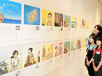 泰澄伝説や背景知ろう 白山開山1300年を記念し特別展