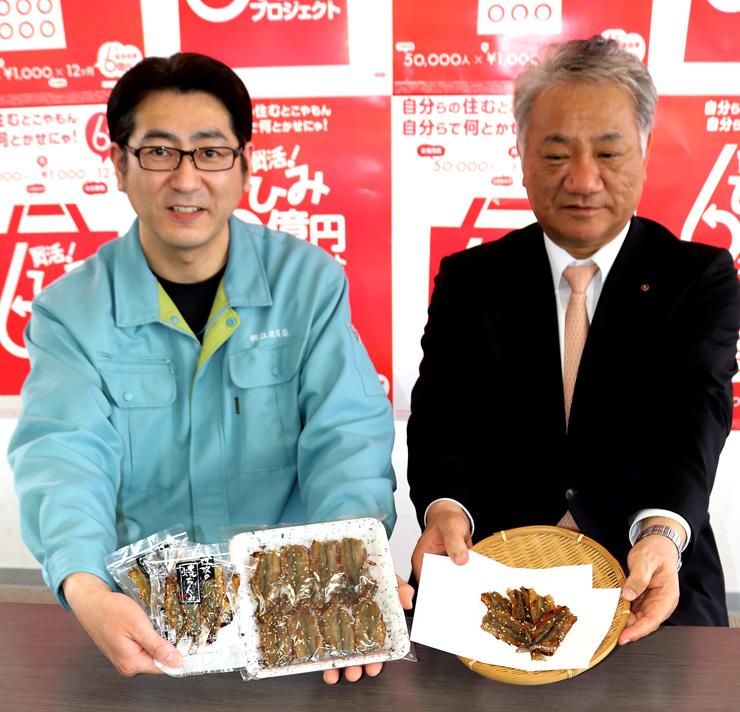 機内食に採用されたみりん干しを紹介する江幡社長(左)と寺下会頭