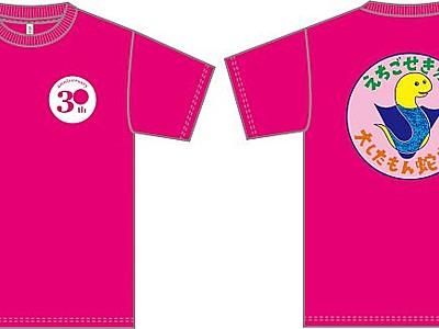 関川30回目「大したもん蛇まつり」 記念Tシャツ販売