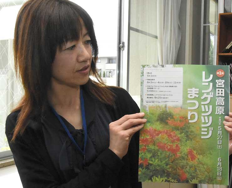 昨年撮影したレンゲツツジの写真を使ったまつりのポスター
