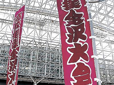 大のぼり旗、熱闘告げる 高校相撲金沢大会、金沢駅に設置