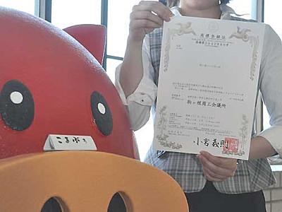 駒ケ根ソースかつ丼「商標」に 全国ブランド化、期待